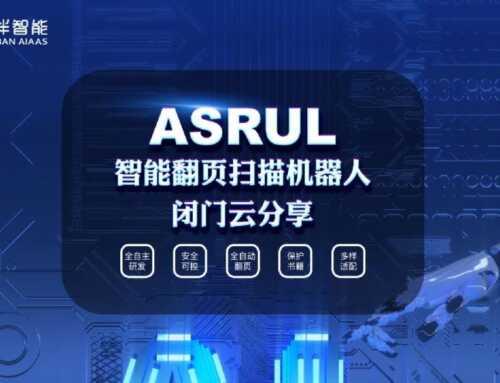 灵伴官宣 | 看ASRUL智能翻页扫描机器人解放你的双手