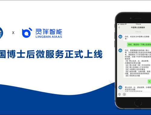 喜报 | 中国博士后科学基金会携手灵伴,正式上线微服务平台